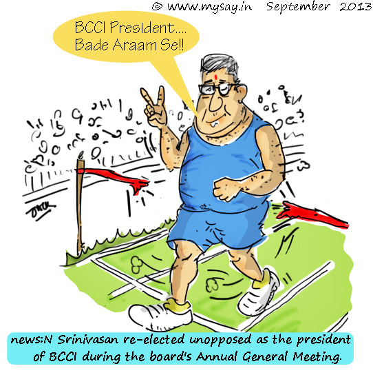 bade aaram se ad funny images,humour,political parody,spoof,cricket cartoons,srinivasan cartoon,mysay.in