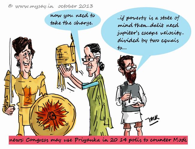 priyanka gandhi cartoon,sonia gandhi cartoon,rahul gandhi cartoon,mysay.in,political cartoons,