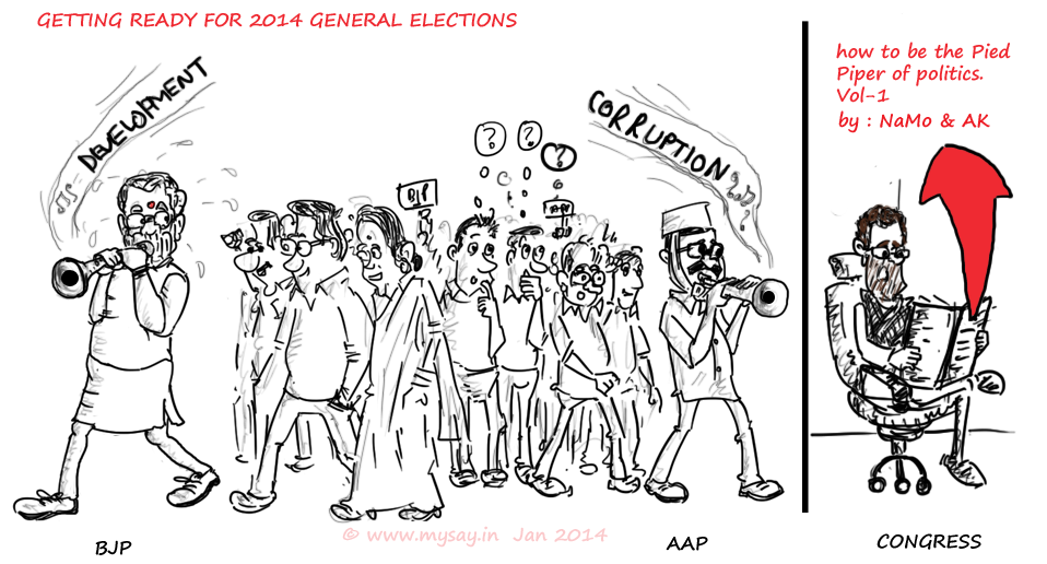 2014 General Elections,Modi cartoon,arvind kejriwal funny,rahul gandhi cartoon,mysay.in,
