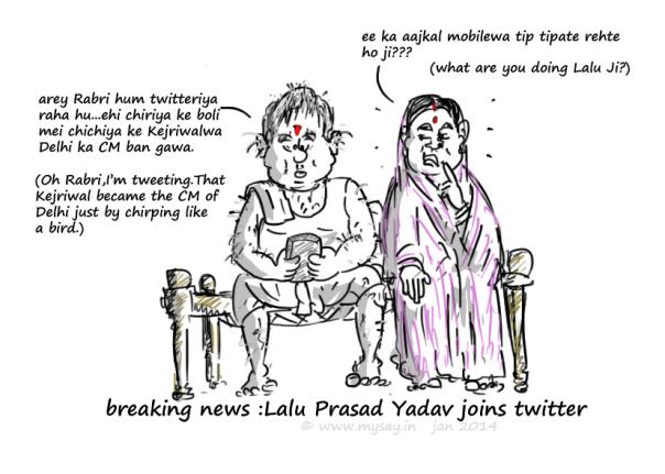 lalu yadav cartoon,rabri devi cartoon,mysay.in,political cartoons,