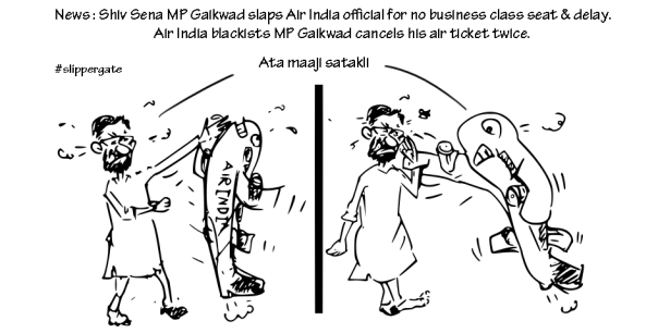 slippergate cartoon, gaikwad sena vs air india cartoon